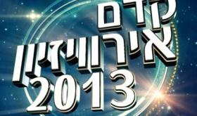 israel-2013-esc-kdam-logo