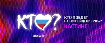 KTO - Russian Eurovision 2014 Selection. Photograph courtesy of Russia.tv