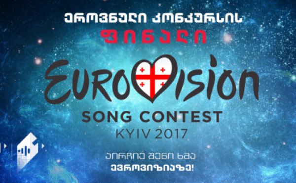 georgia2017